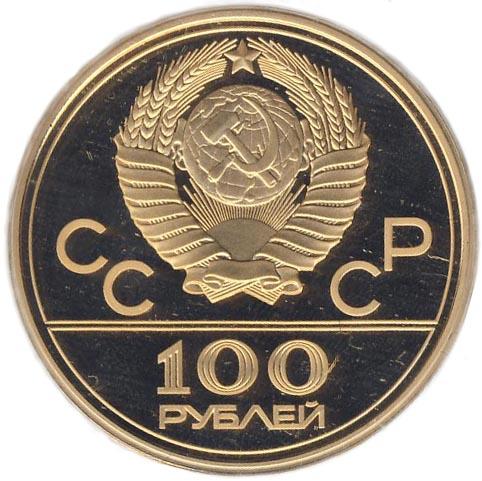 100 рублей. Аллегория «Спорт и мир», ЛМД