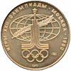 100 рублей Аллегория «Спорт и мир», ЛМД UNC