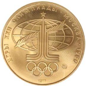100 рублей. Аллегория «Спорт и мир», ММД