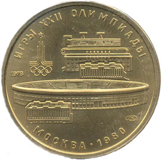 100 рублей. Стадион им. В.И.Ленина (Лужники), Москва, ЛМД
