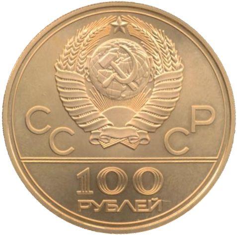 100 рублей. Стадион им. В.И.Ленина (Лужники), Москва, ММД