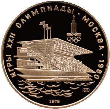 100 рублей. Гребной канал в Крылатском, Москва, ЛМД