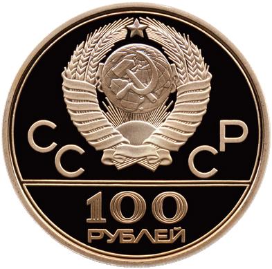 100 рублей. Гребной канал в Крылатском, Москва, ММД