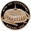 100 рублей Спортивный зал «Дружба», Москва, ММД Proof