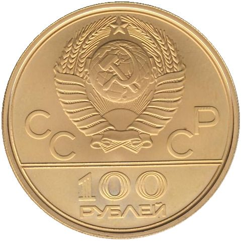100 рублей. Спортивный зал «Дружба», Москва, ММД