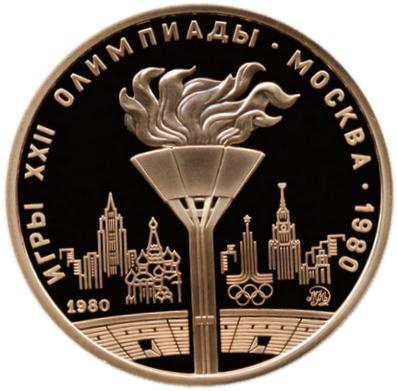 100 рублей. Олимпийский огонь в Москве