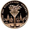 100 рублей Олимпийский огонь в Москве Proof