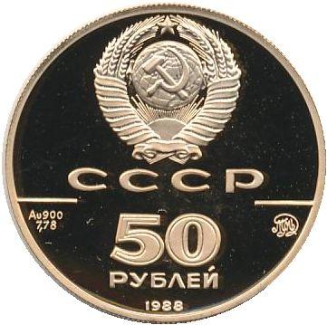 50 рублей. Софийский собор, Великий Новгород, XI в