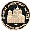 50 рублей Софийский собор, Великий Новгород, XI в.