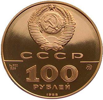 100 рублей. Златник Владимира