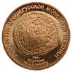 100 рублей Златник Владимира