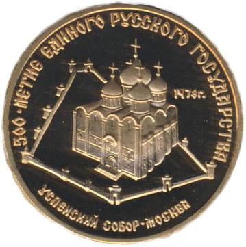 50 рублей. Успенский собор, Москва, XV в