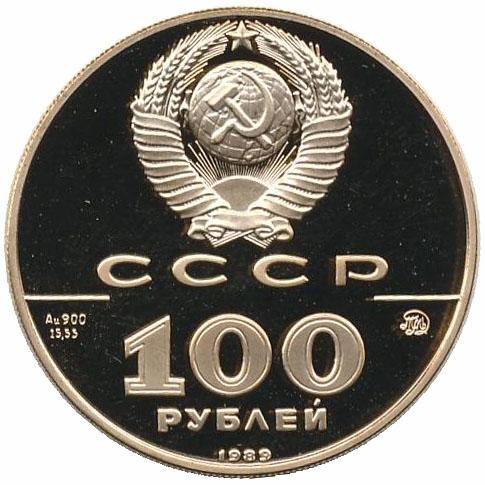 100 рублей. Государственная печать Ивана III, XV в