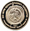 100 рублей Государственная печать Ивана III, XV в.