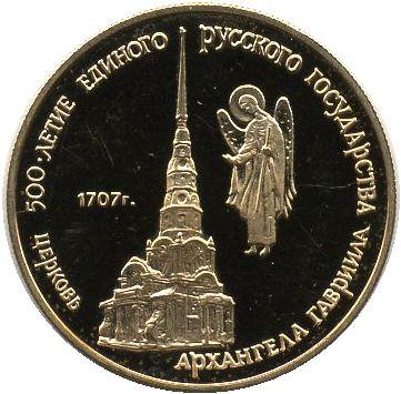 50 рублей. Церковь Архангела Гавриила, Москва, XVIII в
