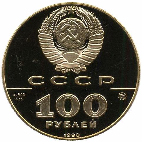 100 рублей. Памятник Петру I в Санкт-Петербурге, 1782 г