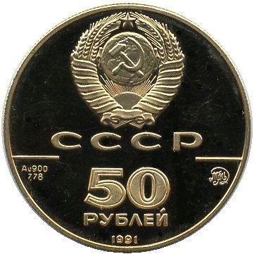 50 рублей. Исаакиевский собор в Санкт-Петербурге, XIX в