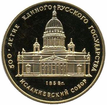 Стоимость монеты исаакиевский собор стоимость советских монет таблица