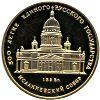 50 рублей Исаакиевский собор в Санкт-Петербурге, XIX в.