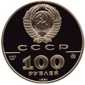 100 рублей. Л.Н. Толстой (1828-1910) – русский писатель