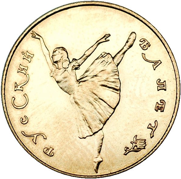 10 рублей. Русский балет