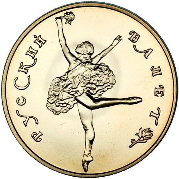50 рублей. Русский балет