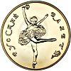 50 рублей Русский балет ЛМД UNC золото 1991 г