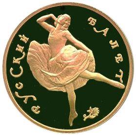 100 рублей. Русский балет