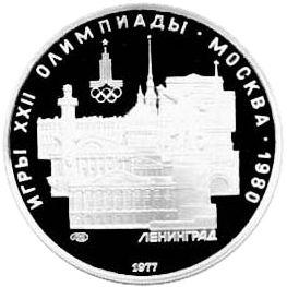 5 рублей. Ленинград, ЛМД
