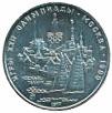 5 рублей Таллин, ММД UNC