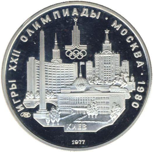 5 рублей. Киев