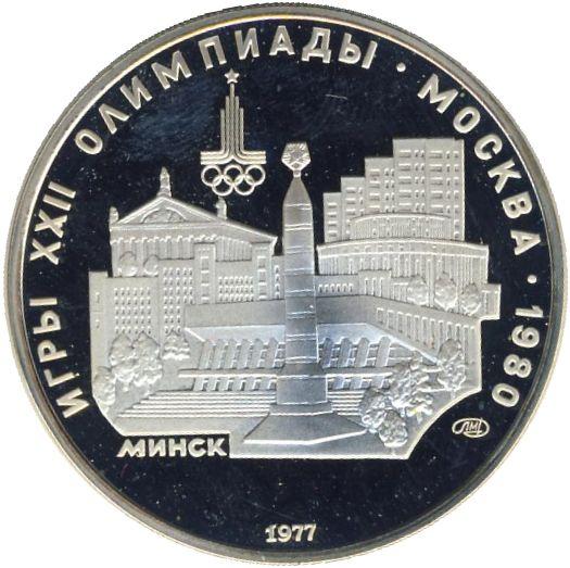 5 рублей. Минск
