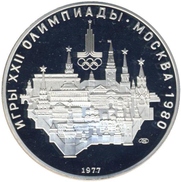10 рублей. Москва, ЛМД