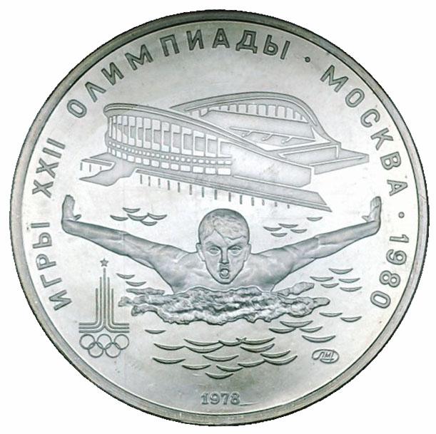 5 рублей. Плавание