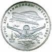 5 рублей Плавание UNC