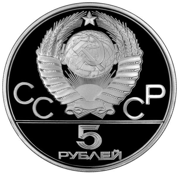 5 рублей. Бег