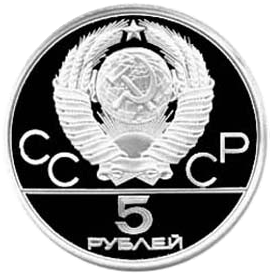5 рублей. Конный спорт (Конкур), ЛМД