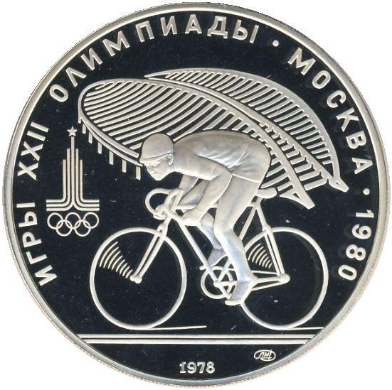 10 рублей. Велоспорт