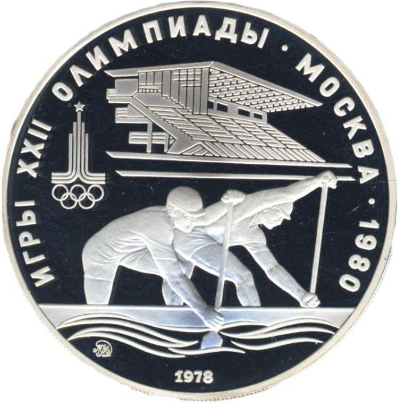 10 рублей. Гребля, ММД