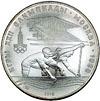 10 рублей Гребля, ЛМД