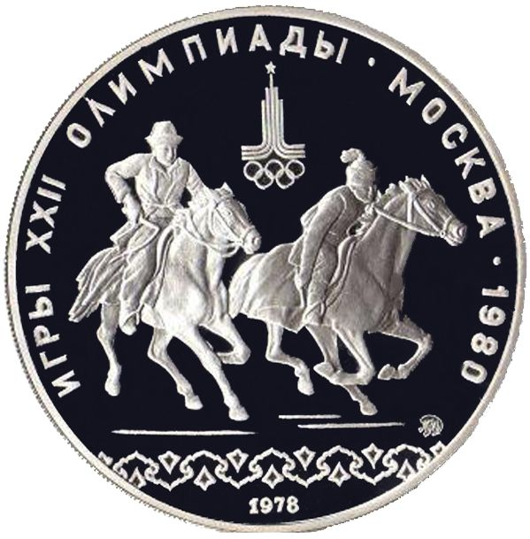 10 рублей. Кыз куу (Догони девушку), ММД