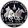 10 рублей Кыз куу (Догони девушку), ММД Proof