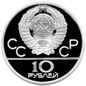 10 рублей. Прыжки с шестом, ЛМД