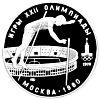 10 рублей Прыжки с шестом, ЛМД Proof