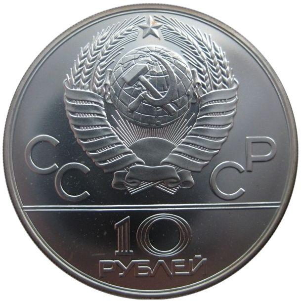 10 рублей. Прыжки с шестом, ММД