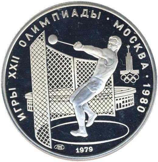 5 рублей. Метание молота, ЛМД