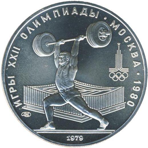 5 рублей. Тяжёлая атлетика, ЛМД