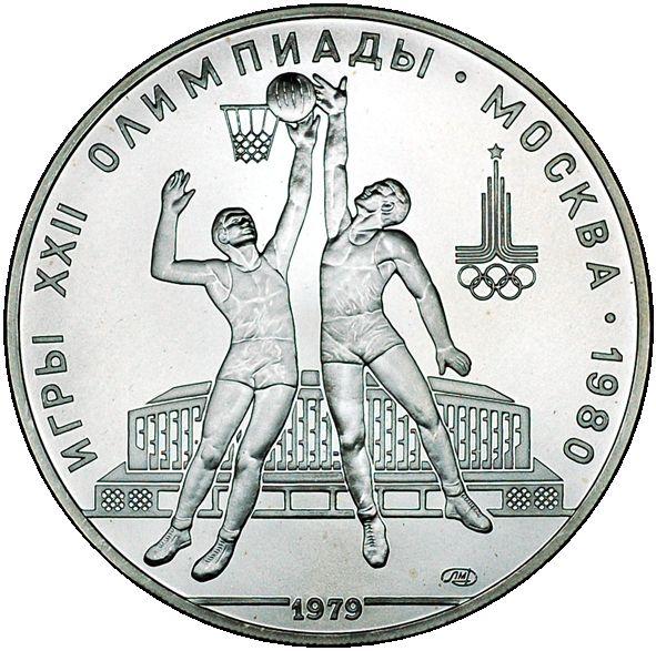 10 рублей. Баскетбол, ЛМД