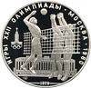 10 рублей Волейбол, ЛМД Proof
