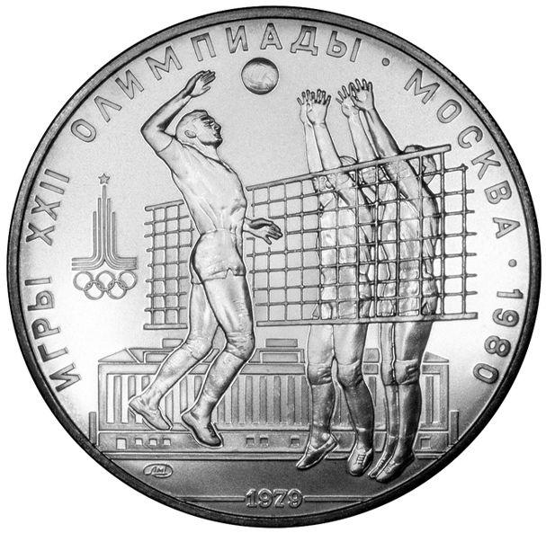 10 рублей. Волейбол, ЛМД